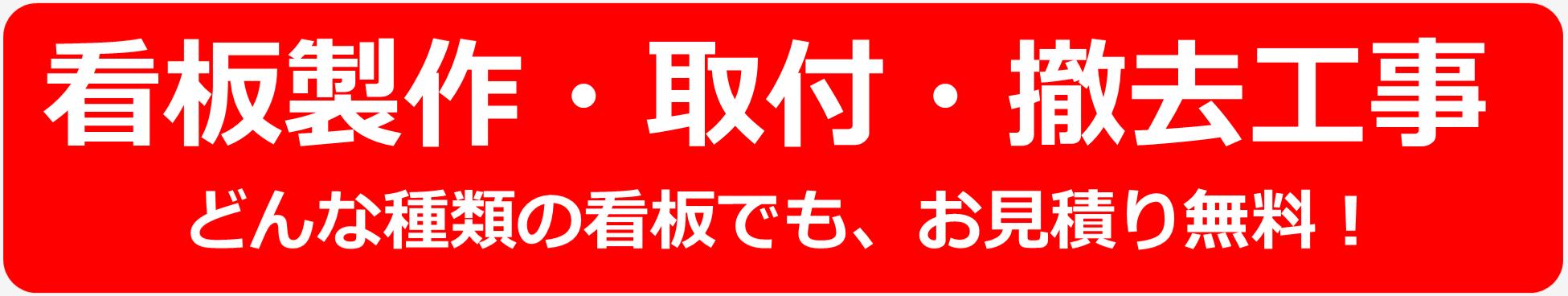 激安看板.com お見積り無料! 看板屋 大吉 東京(江戸川)・千葉(市川・行徳・浦安・船橋)・埼玉 を中心にして制作、取付、撤去工事など お気軽にお問合せください。
