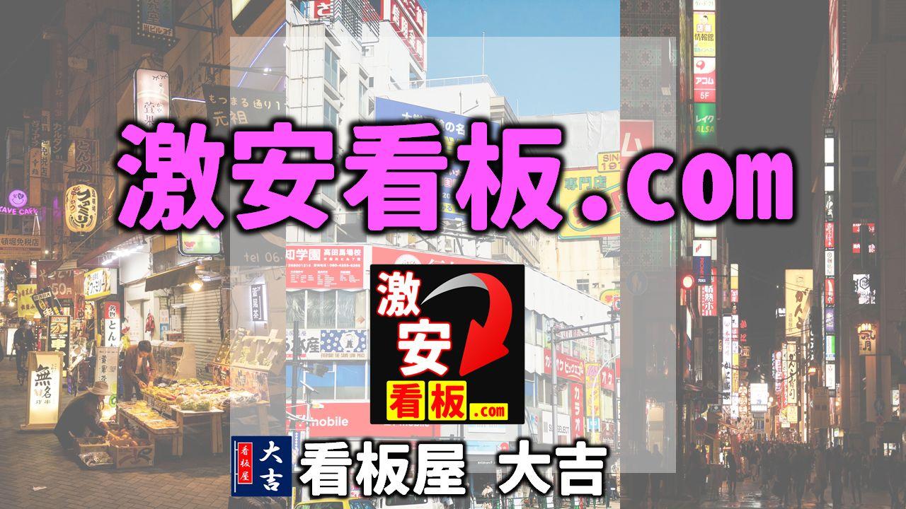 激安カンバン.com|突出し看板や壁面看板など各種看板を格安アンド適切な施工でお届けします!