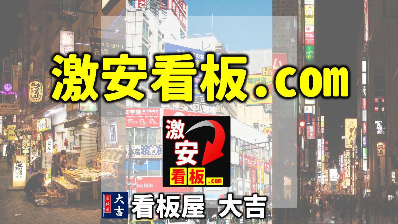 千葉 市川市を中心に関東近県の看板工事なら激安カンバン.com 看板作業で培った高所作業へのノウハウを活かして電球交換も承ります