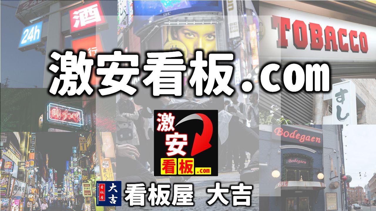 東京における激安看板なら 看板屋 大吉にお任せください。安いだけじゃない!ポール看板からスタンド看板までどんな要望にもお応えします!
