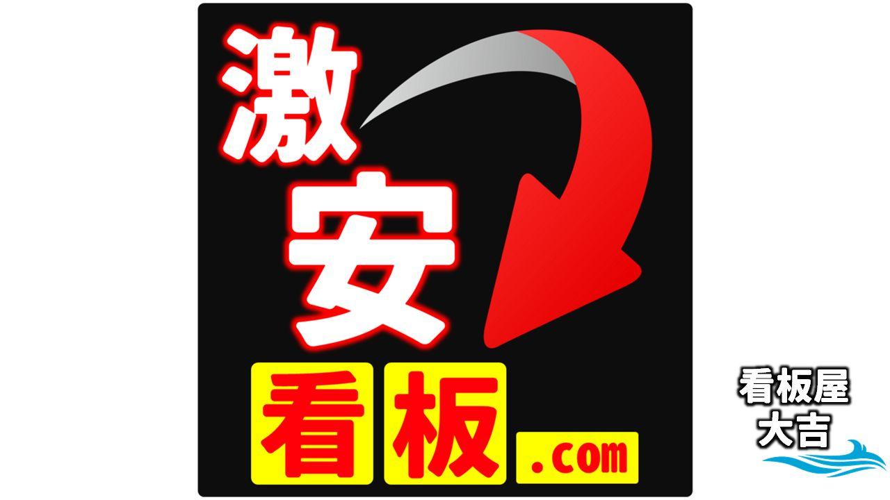 体育館の照明交換など高所作業はお任せください。激安カンバン.comの 看板屋 大吉ならではの激安価格で対応いたします!